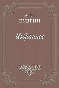 Александр Куприн -В медвежьем углу