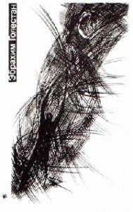 Эбрахим Голестан -Два дерева