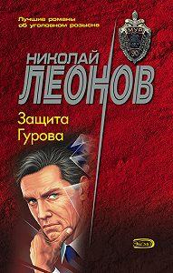 Николай Леонов -Защита Гурова