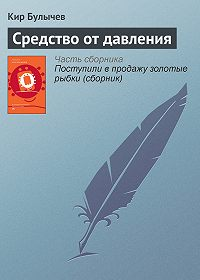 Кир Булычев - Средство от давления