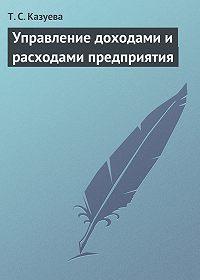Татьяна Казуева - Управление доходами и расходами предприятия