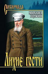 Михаил Щукин -Лихие гости