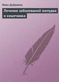 Иван Дубровин -Лечение заболеваний желудка и кишечника
