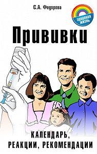 Е. А. Федорова -Прививки. Календарь, реакции, рекомендации