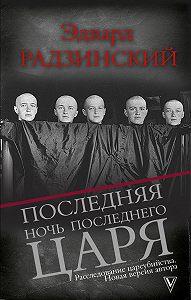 Эдвард Радзинский -Последняя ночь последнего царя