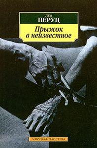Лео Перуц -Прыжок в неизвестное [Свобода]
