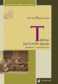 Виктор Бердинских -Тайны русской души. Дневник гимназистки