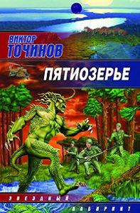 Виктор Точинов -Пятиозерье