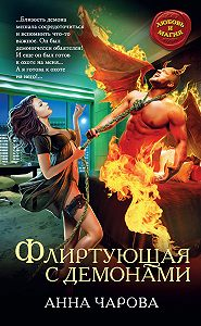 Анна Чарова -Флиртующая с демонами