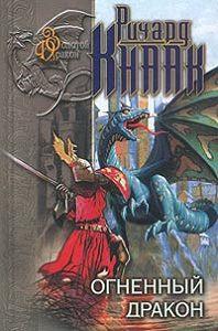 Ричард Кнаак - Ледяной Дракон