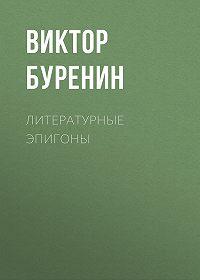 Виктор Буренин -Литературные эпигоны