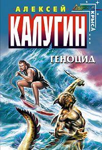 Алексей Калугин -Геноцид