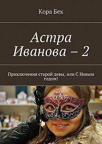 Кора Бек -Астра Иванова – 2. Приключения старой девы, или СНовым годом!
