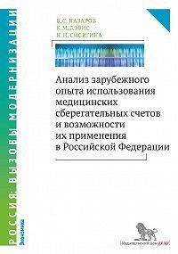 Кристофер Дэвис -Анализ зарубежного опыта использования медицинских сберегательных счетов и возможности их применения в Российской Федерации