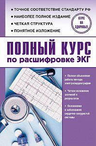Сергей Миронов -Полный курс по расшифровке ЭКГ