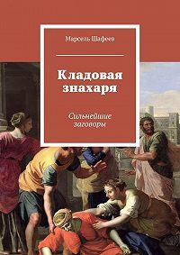 Марсель Шафеев -Кладовая знахаря. Сильнейшие заговоры