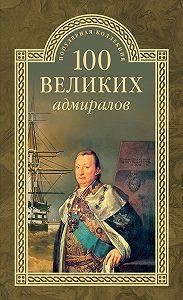 Николай Скрицкий -100 великих адмиралов