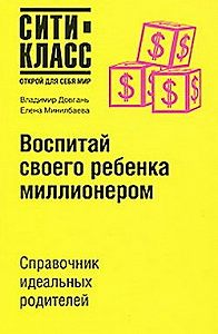 Владимир Довгань, Елена Минилбаева - Воспитай своего ребенка миллионером