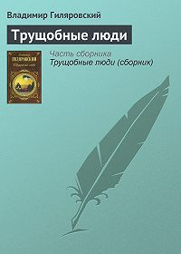 Владимир Гиляровский -Трущобные люди