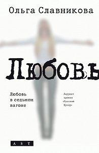 Ольга Славникова -Любовь в седьмом вагоне (сборник)