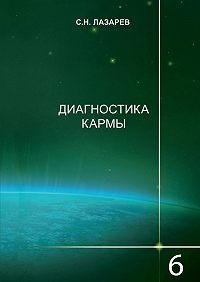 Сергей Лазарев -Диагностика кармы. Книга 6. Ступени кбожественному