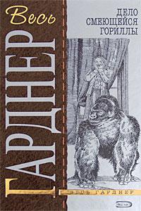 Эрл Стенли Гарднер -Дело смеющейся гориллы