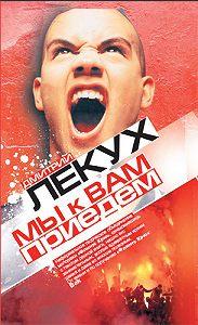 Дмитрий Лекух - Мы к вам приедем...