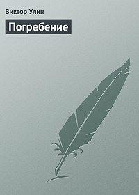 Виктор Улин - Погребение