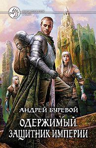 Андрей Буревой -Защитник Империи