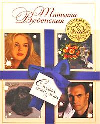 Татьяна Веденская - Свадьба моего мужа