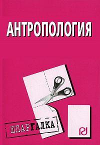 Коллектив Авторов - Антропология: Шпаргалка