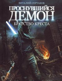 Виталий Сертаков -Братство Креста