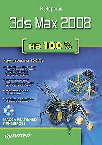Владимир Верстак -3ds Max 2008 на 100 %