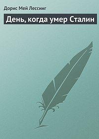 Дорис Мей Лессинг - День, когда умер Сталин