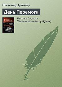 Олександр Ірванець -День Перемоги