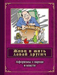 Сергей Дмитренко -Живи и жить давай другим. Афоризмы о народе и власти