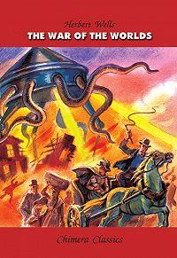 Герберт Уэллс - The War of the Worlds / Война миров