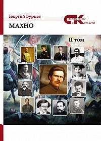 Георгий Бурцев -Махно. II том