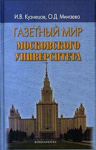 Ольга Дмитриевна Минаева -Газетный мир Московского университета