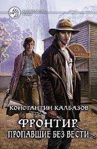 Константин Калбазов -Фронтир. Пропавшие без вести
