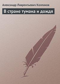 Александр Колпаков - В стране тумана и дождя