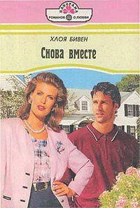 Хлоя Бивен - Снова вместе