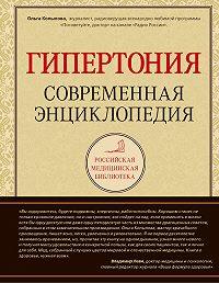 Ольга Копылова -Гипертония: современная энциклопедия