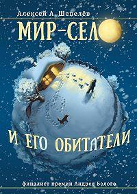 Алексей Шепелёв -Мир-село и его обитатели