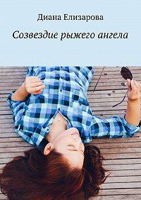 Диана Елизарова -Созвездие рыжего ангела