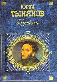 Юрий Тынянов - Пушкин