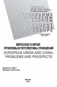 Андрей Субботин -Актуальные проблемы Европы №1 / 2012
