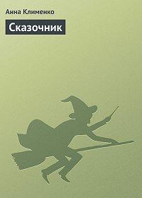 Анна Клименко -Сказочник