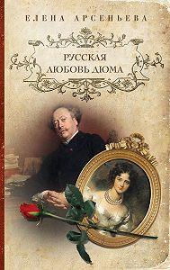 Елена Арсеньева - Русская любовь Дюма