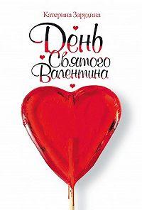 Катерина Зарудина -День святого Валентина